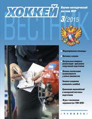 Вестник Федерации хоккея России №3