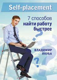 Self-placement: 7 способов найти работу быстрее