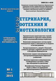 Ветеринария, зоотехния и биотехнология №1 2015