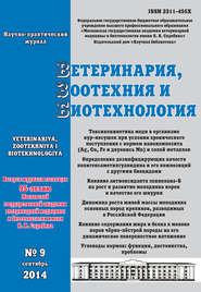 Ветеринария, зоотехния и биотехнология №9 2014