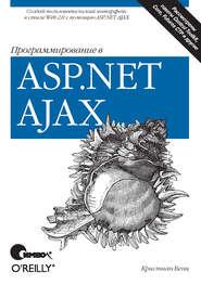 Программирование в ASP.NET AJAX