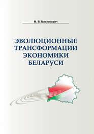 Эволюционные трансформации экономики Беларуси
