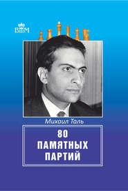 80 памятных партий