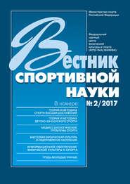 Вестник спортивной науки 2\/2017