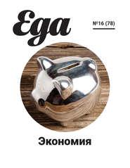 Журнал «Еда.ру» №16