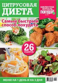 Библиотека журнала «Похудей!» №10\/2017. Цитрусовая диета