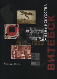 Витебск. Жизнь искусства. 1917–1922