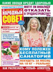 Народный совет №29\/2017