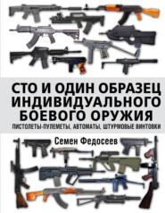 Сто и один образец индивидуального боевого оружия: пистолеты-пулеметы, автоматы, штурмовые винтовки