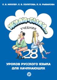 Жили-были… 28 уроков русского языка для начинающих. Учебник