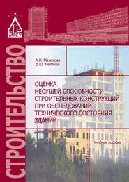 Оценка несущей способности строительных конструкций при обследовании технического состояния зданий