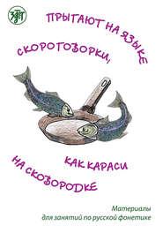 Прыгают на языке скороговорки, как караси на сковородке. Материалы для занятий по русской фонетике