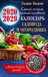 Лунный календарь садовода и огородника на 2020–2029 гг. С амулетом на урожай
