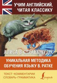 Алиса в Стране чудес. Алиса в Зазеркалье. Уникальная методика обучения языку В. Ратке