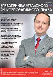 Журнал предпринимательского и корпоративного права № 4 (8) 2017