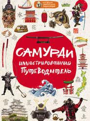 Самураи. Иллюстрированный путеводитель