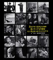 Легендарные фотографы современности и их шедевры