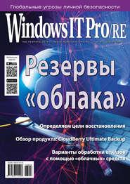 Windows IT Pro\/RE №02\/2018