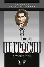 Тигран Петросян. Жизнь и игра