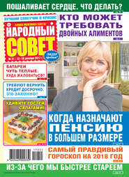 Народный совет №51\/2017