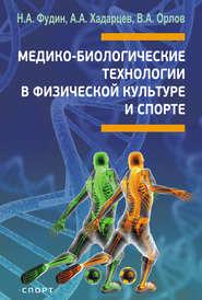 Медико-биологические технологии в физической культуре и спорте
