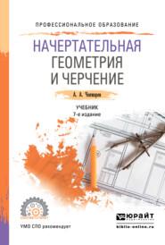 Начертательная геометрия и черчение 7-е изд., испр. и доп. Учебник для СПО