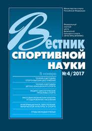 Вестник спортивной науки 4\/2017