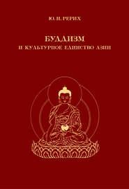 Буддизм и культурное единство Азии. Сборник статей