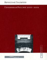 Глубинная Россия: 2000-2002