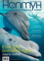 Нептун №5\/2010