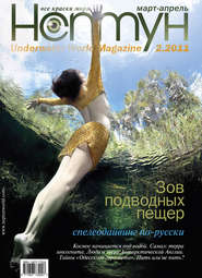 Нептун №2\/2011