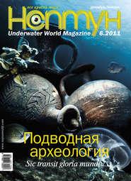 Нептун №6\/2011