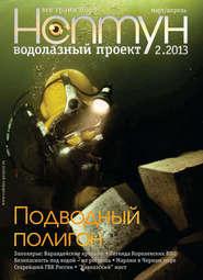 Нептун №2\/2013