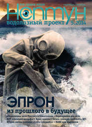 Нептун №5\/2014