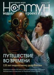 Нептун №2\/2017