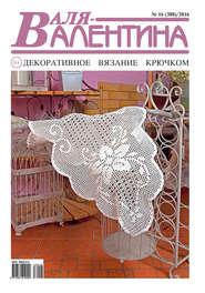 Валя-Валентина. Декоративное вязание крючком. №16\/2016