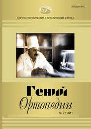Журнал «Гений ортопедии» №02\/2011