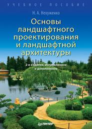 Основы ландшафтного проектирования и ландшафтной архитектуры. Учебное пособие