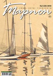Журнал «Тарпон» №02\/2018
