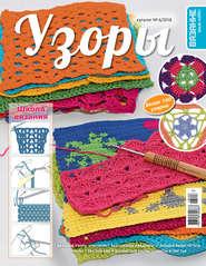 Вязание – ваше хобби. Каталог №6\/2018. Узоры