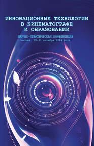 Инновационные технологии в кинематографе и образовании. Научно-практическая конференция. Москва, 29-31 октября 2014 года