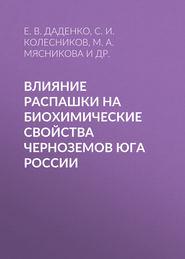 Влияние распашки на биохимические свойства черноземов Юга России