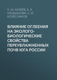Влияние оглеения на эколого-биологические свойства переувлажненных почв юга России