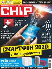 CHIP. Журнал информационных технологий. №08\/2018