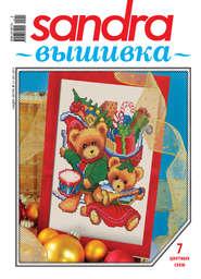 Sandra Вышивка №12\/2011