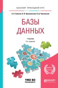 Базы данных 3-е изд., пер. и доп. Учебник для прикладного бакалавриата