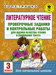 Литературное чтение. Проверочные задания и контрольные работы для оценки качества чтения и понимания текста. 3 класс