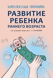 Комплексная программа развития ребенка раннего возраста «Забавушка» (от 8 месяцев до 2 лет)