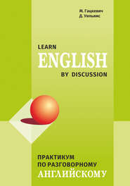 Практикум по разговорному английскому \/ Learn English by Discussion