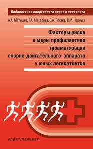Факторы риска и меры профилактики травматизации опорно-двигательного аппарата у юных легкоатлетов